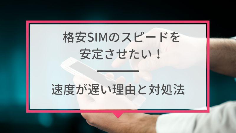 格安SIMのスピードを安定させたい!速度が遅い理由と対処法