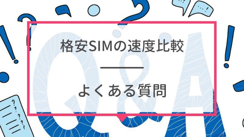 格安SIMの速度比較でよくある質問