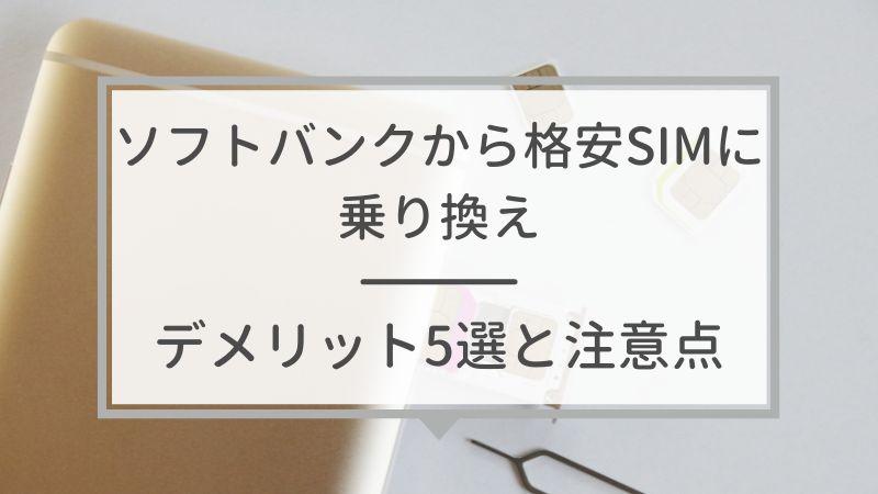 【後悔?】ソフトバンクから格安SIMに乗り換えるデメリット5選と注意点