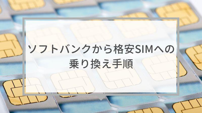 ソフトバンクから格安SIMへの乗り換え手順