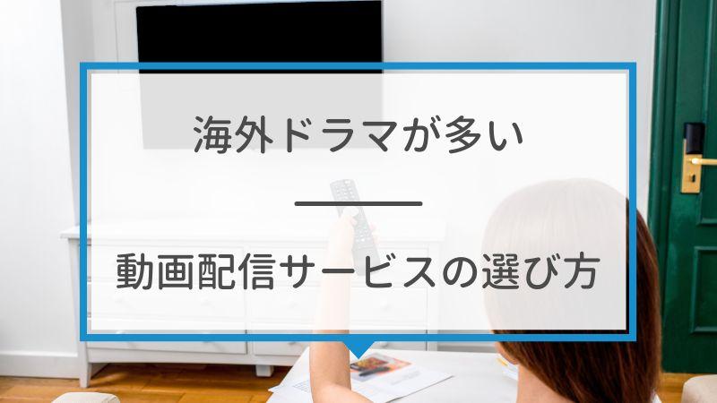 【海外ドラマが多い】動画配信サービスのおすすめの選び方