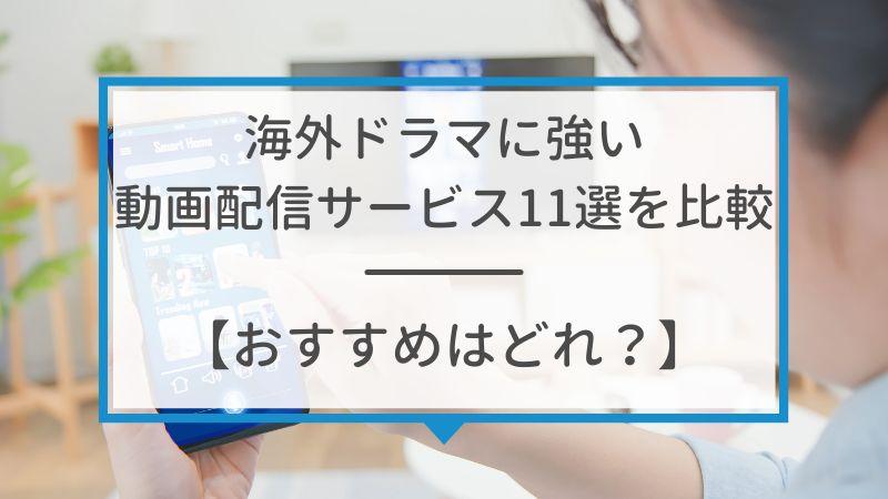 海外ドラマに強い動画配信サービス11選を比較【おすすめはどれ?】