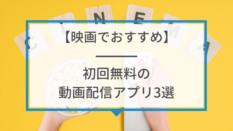 【映画でおすすめ】初回無料の動画配信アプリ3選を比較