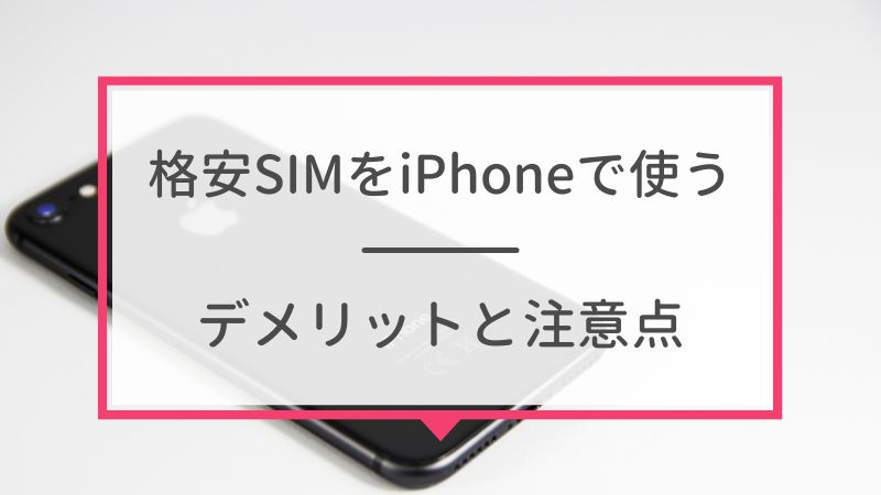 格安SIMをiPhoneで使うデメリットと注意点