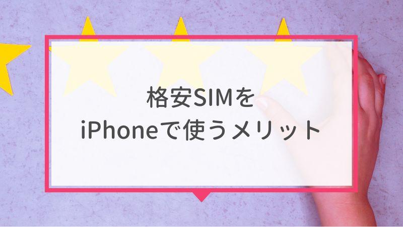 格安SIMをiPhoneで使うメリット