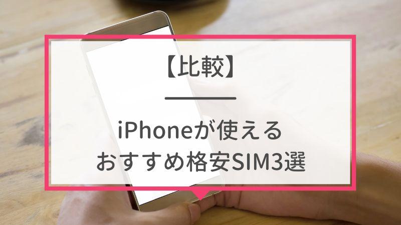 iPhoneが使えるおすすめ格安SIM3選を比較