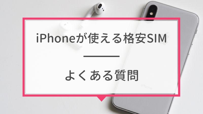 iPhoneが使える格安SIMでよくある質問