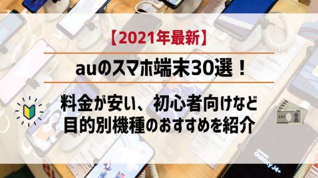【2021年】auのスマホ端末30選!料金が安い、初心者向けなど機種のおすすめ