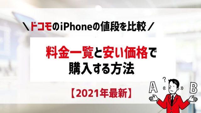 【2021年】ドコモのiPhoneの値段を比較!料金一覧と安い価格で購入する方法