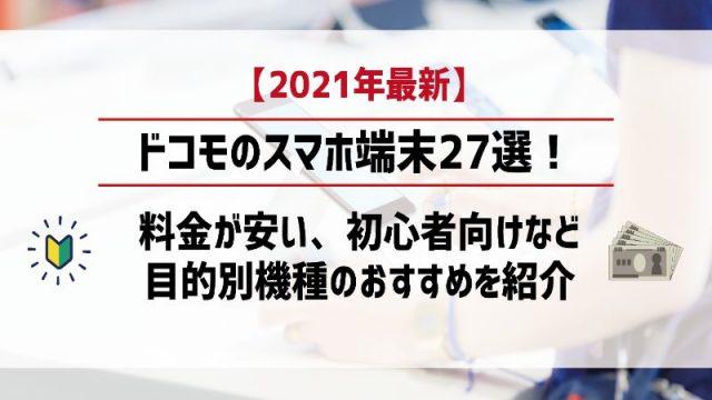 【2021年】ドコモのスマホ端末27選!料金が安い、初心者向けなど機種のおすすめ