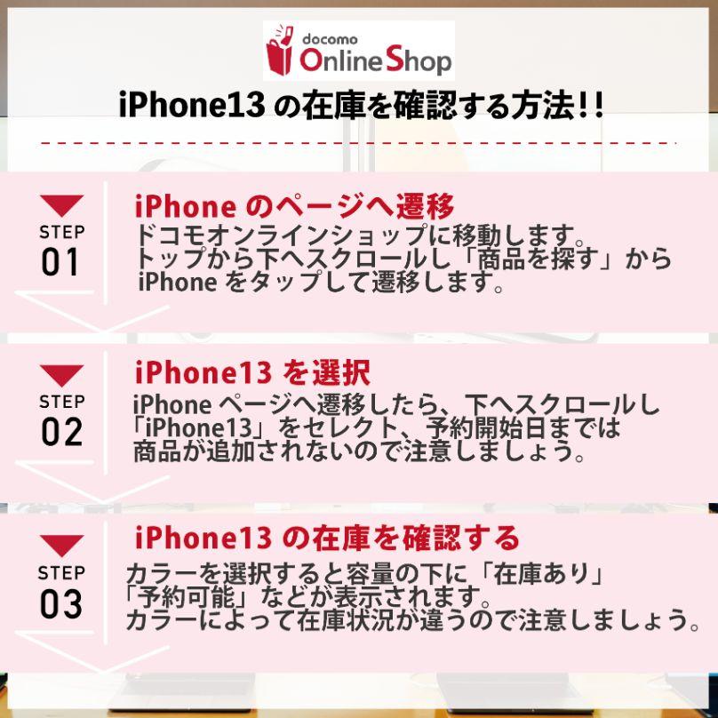 ドコモでiPhone13の在庫・入荷状況を確認する手順