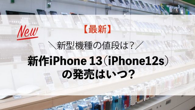 iPhone13の最新情報!発売日はいつ?2021年新作の値段予想・噂まとめ