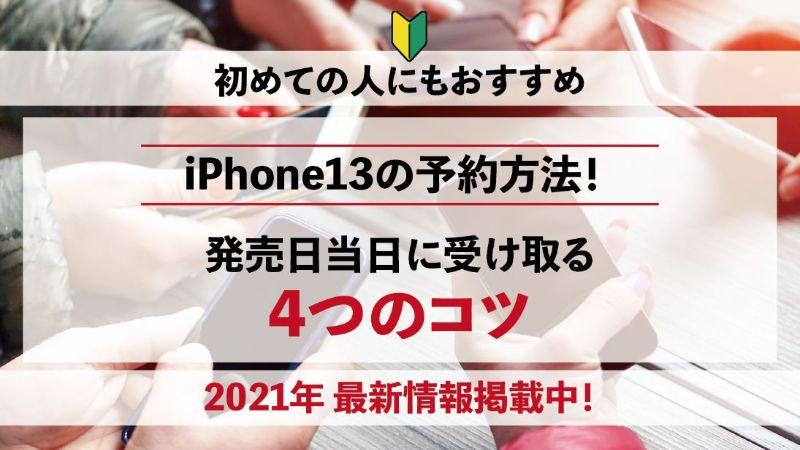 iPhone13の予約方法【au・ドコモ・ソフトバンク別】発売日当日に受け取るには?