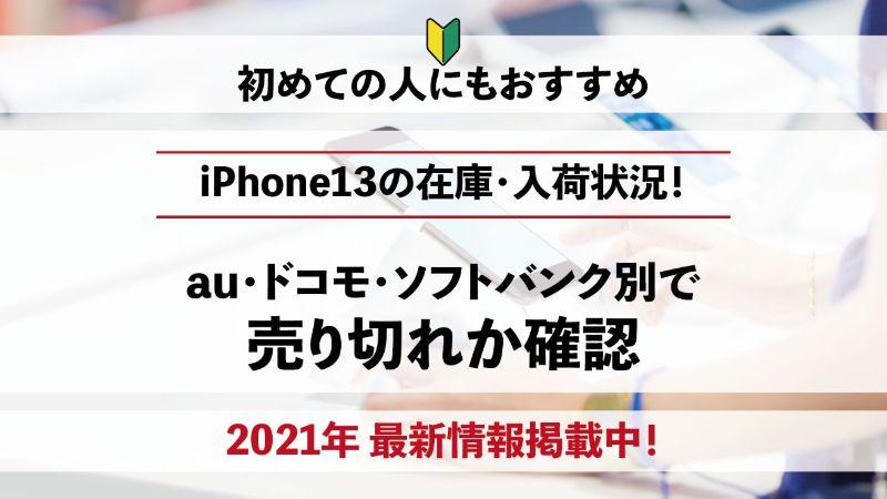 【2021年】iPhone13の在庫・入荷状況!au・ドコモ・ソフトバンク別で売り切れか確認