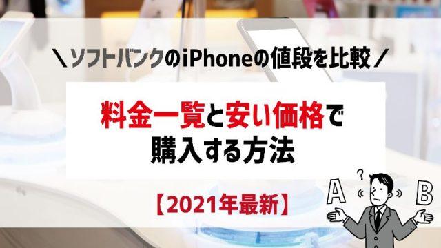 【2021年】ソフトバンクのiPhoneの値段を比較!料金一覧と安い価格で購入する方法