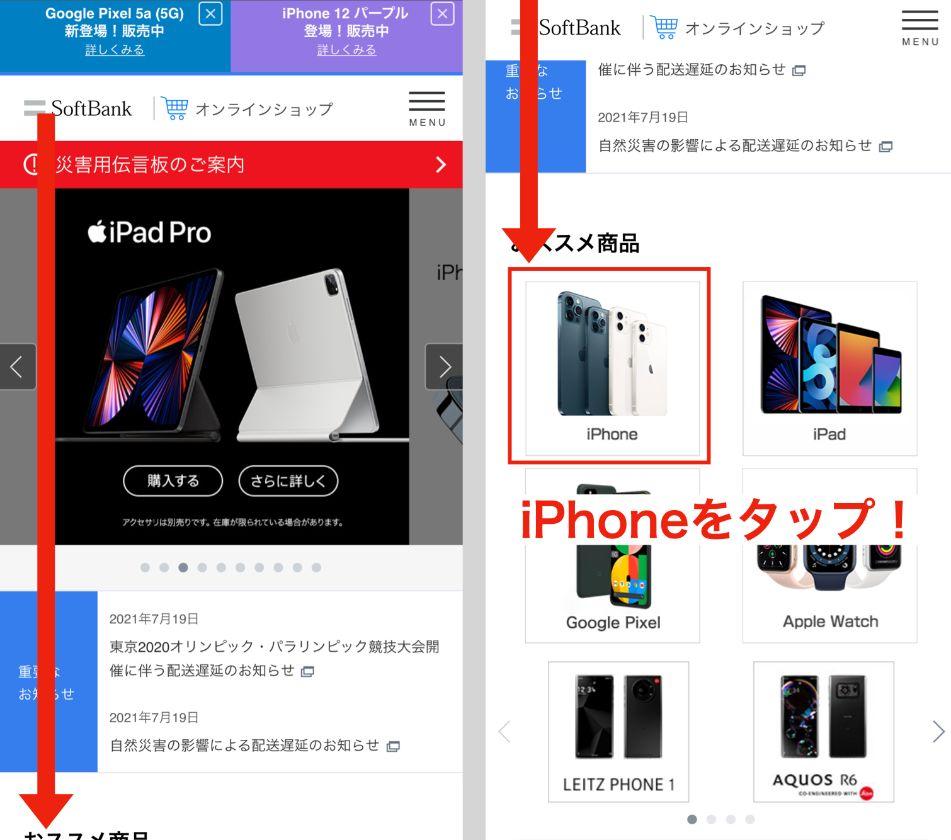 ソフトバンクのiPhone13の購入手順1