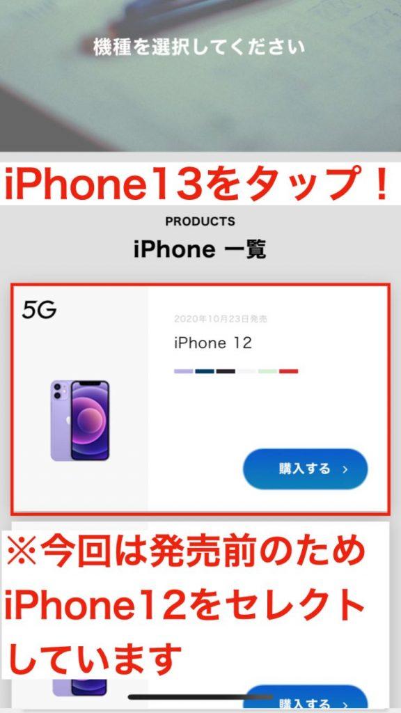 ソフトバンクのiPhone13の購入手順2