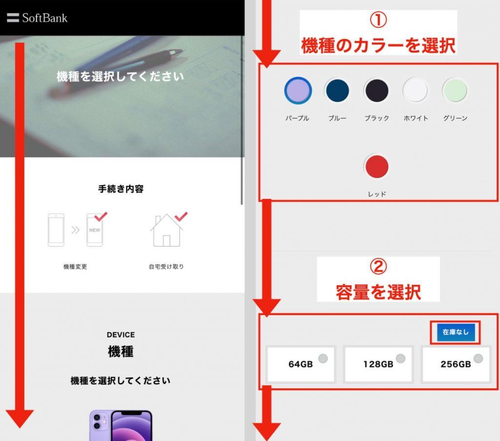 ソフトバンクのiPhone13の購入手順4