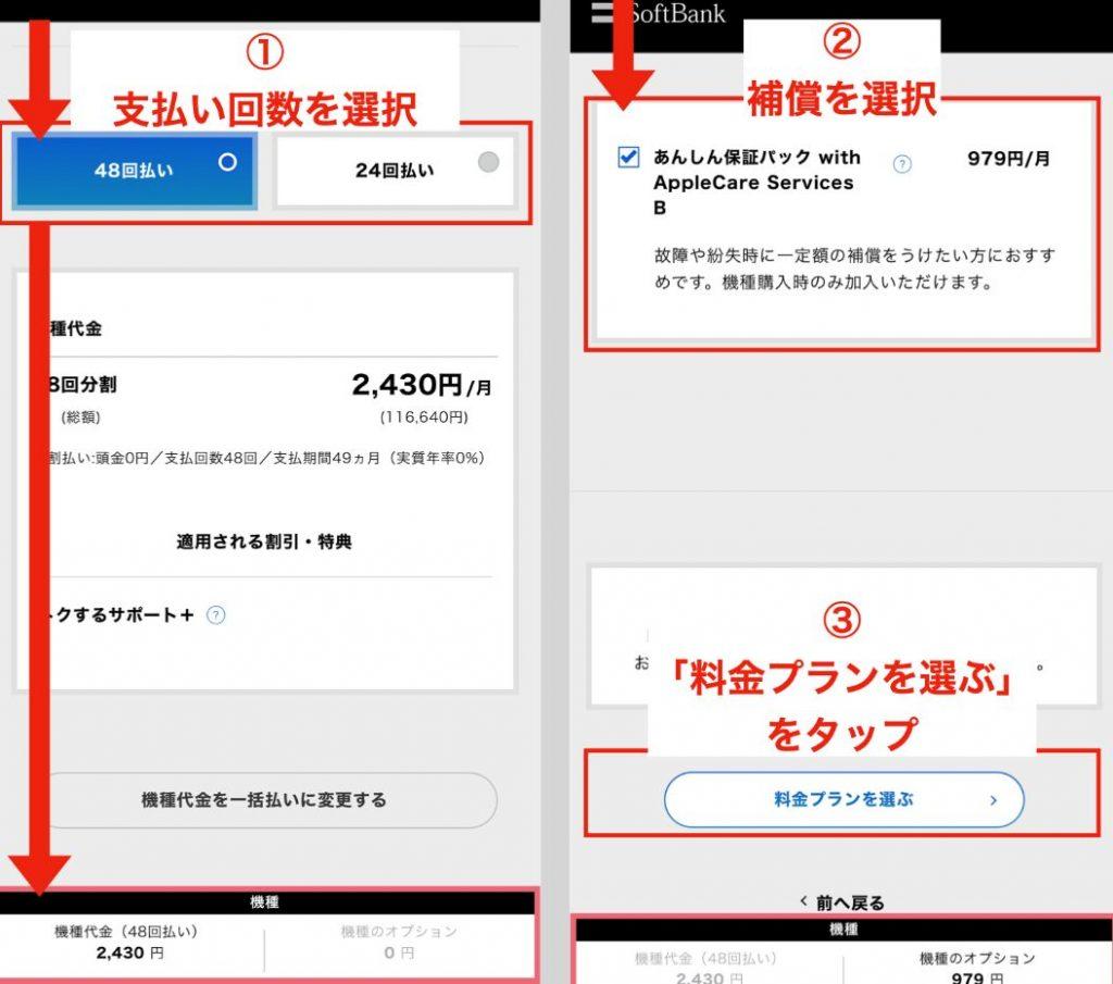ソフトバンクのiPhone13の購入手順5