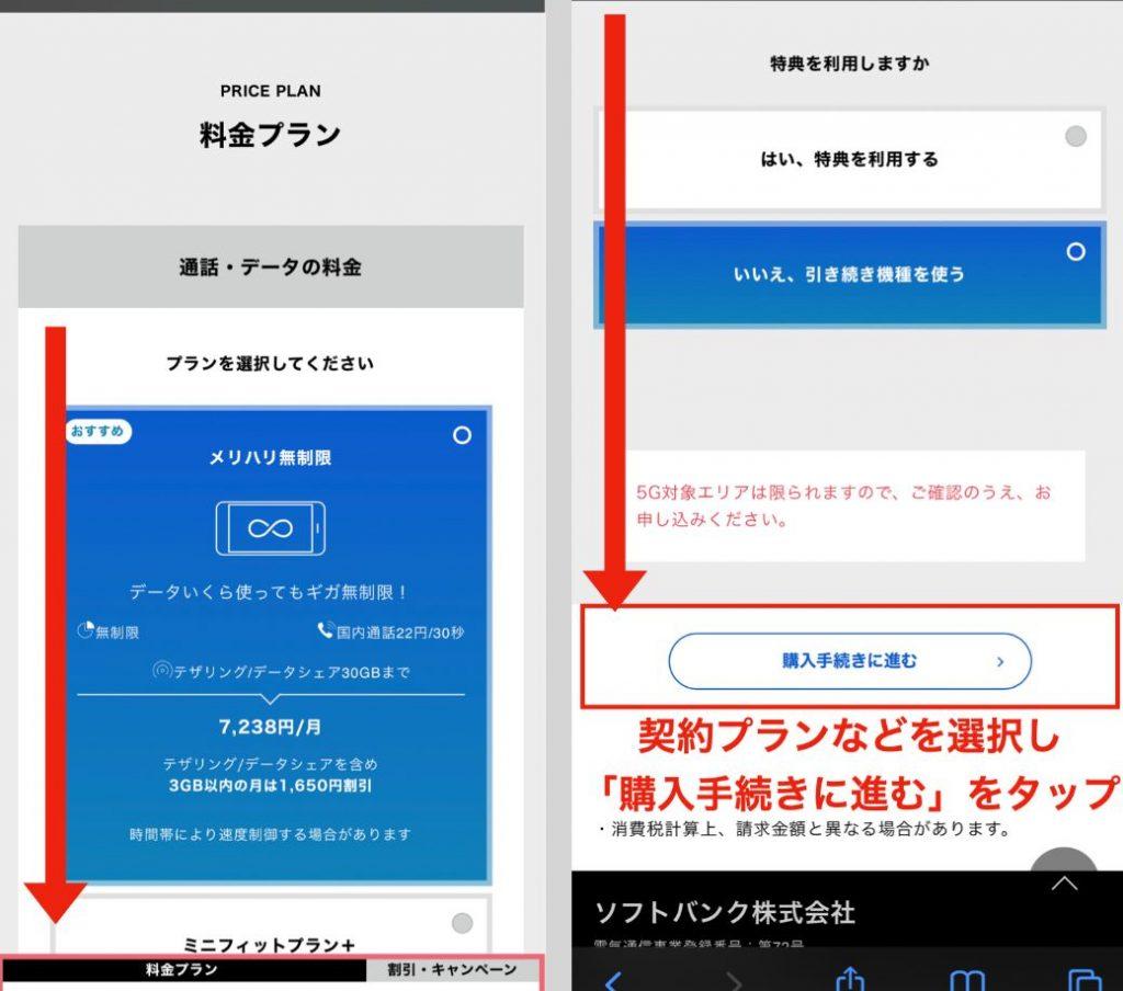 ソフトバンクのiPhone13の購入手順6