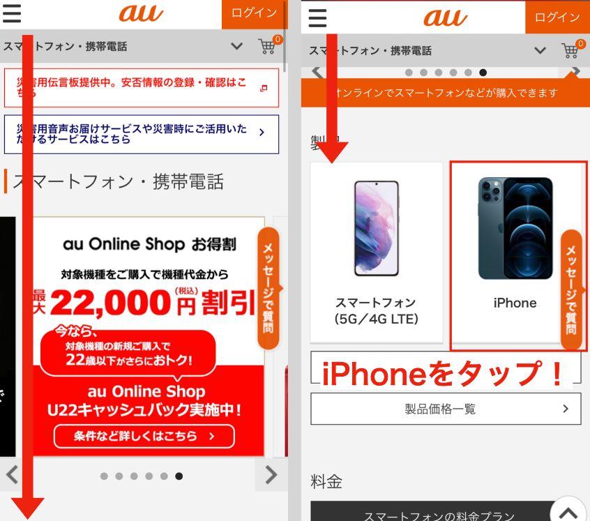 au Online shopでiPhone13シリーズを購入する手順