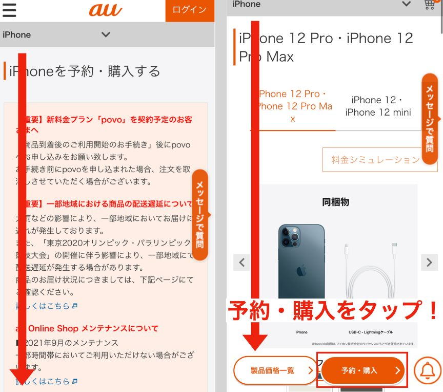 au Online shopでiPhone13シリーズを購入する手順3