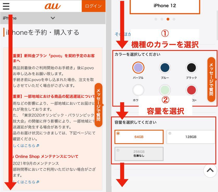 au Online shopでiPhone13シリーズを購入する手順4