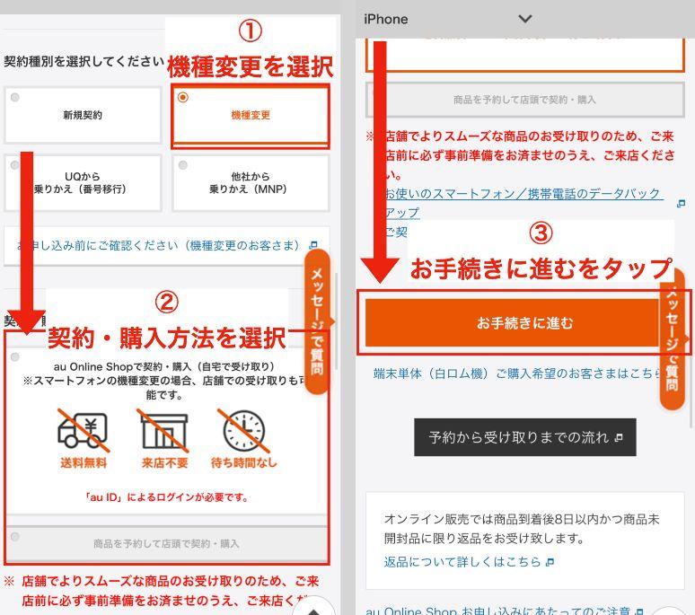 au Online shopでiPhone13シリーズを購入する手順5