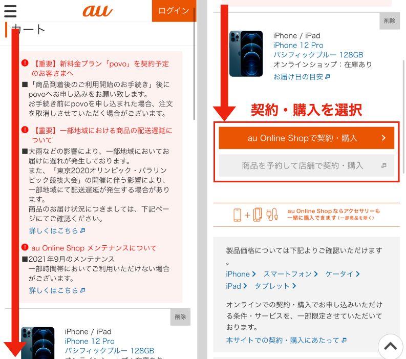 au Online shopでiPhone13シリーズを購入する手順6