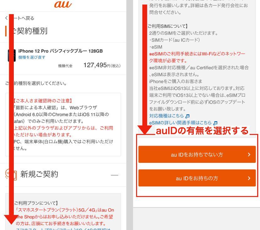 au Online shopでiPhone13シリーズを購入する手順7