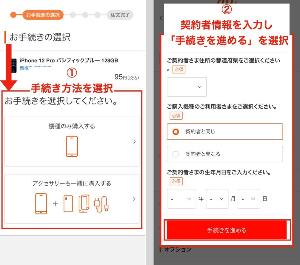 au Online shopでiPhone13シリーズを購入する手順8