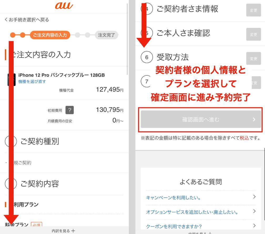 au Online shopでiPhone13シリーズを購入する手順9