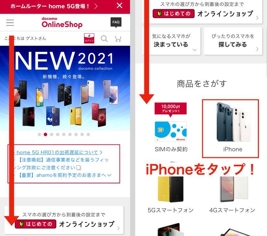 ドコモのiPhone13の購入手順1