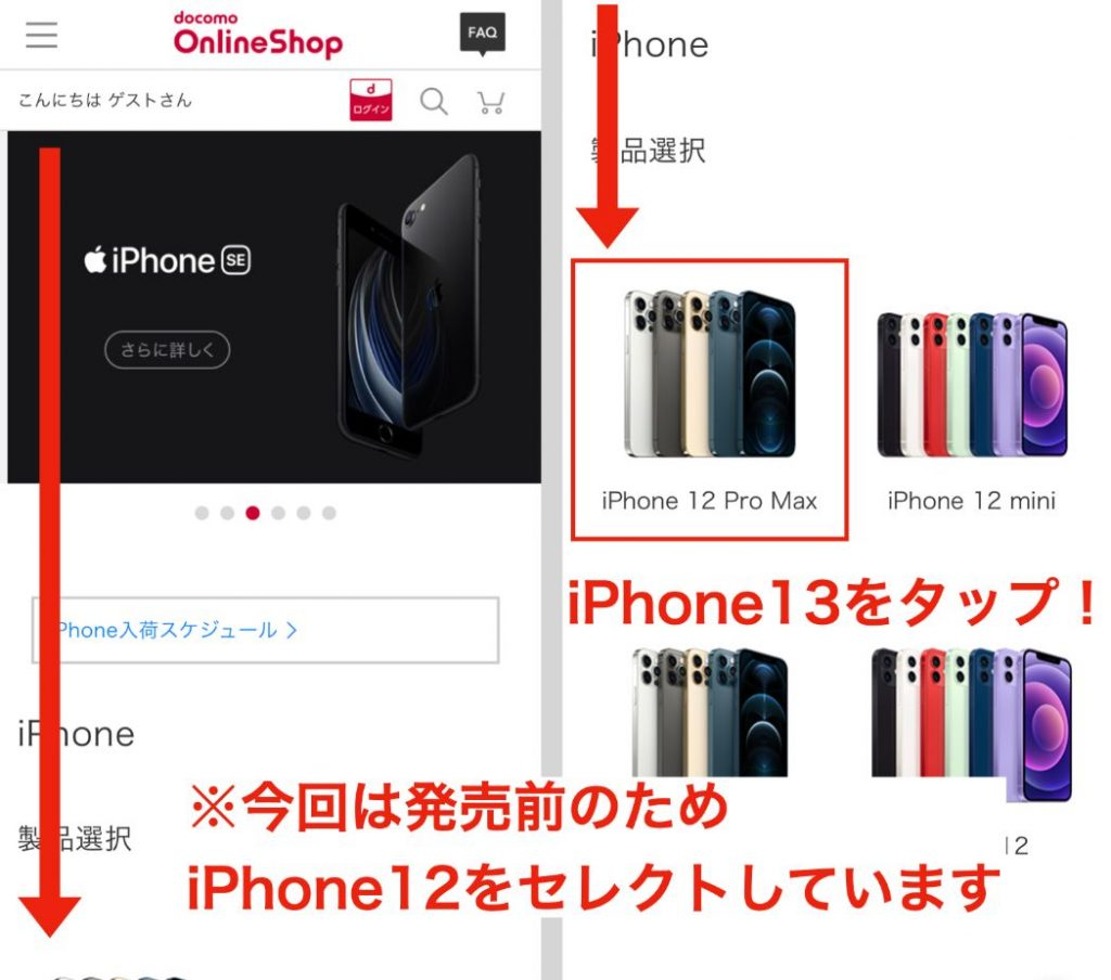 ドコモのiPhone13の購入手順2