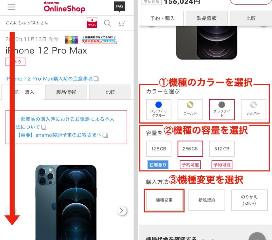 ドコモのiPhone13の購入手順3