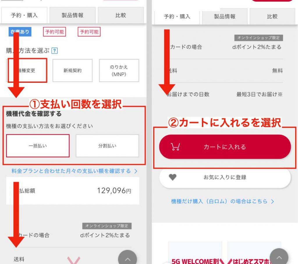 ドコモのiPhone13の購入手順4