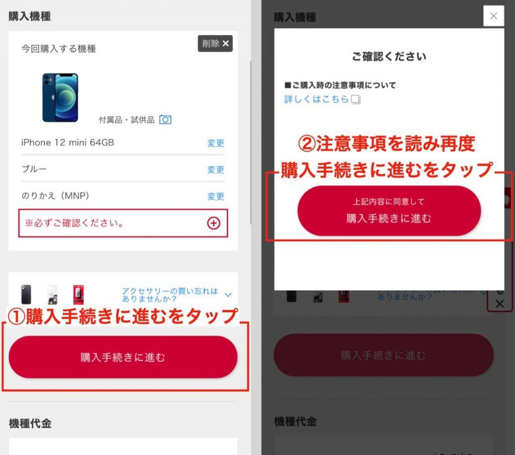 ドコモのiPhone13の購入手順5