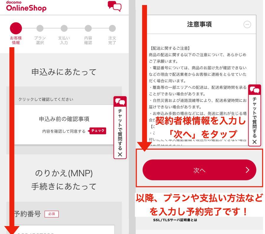 ドコモのiPhone13の購入手順6