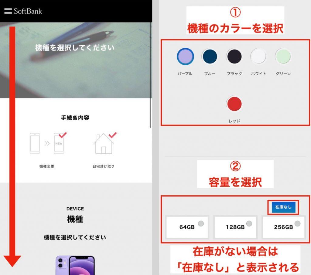 【ソフトバンク】iPhone13の在庫・入荷状況を確認する方法4