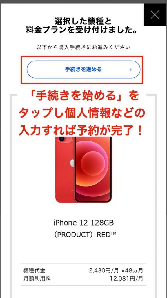 【ソフトバンク】iPhone13を予約する方法7