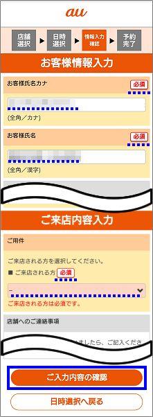 auショップのWebサイトから来店予約をする方法5