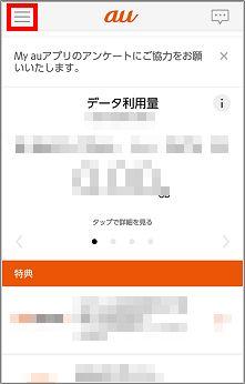 【オンライン】My auアプリで来店予約をする方法1