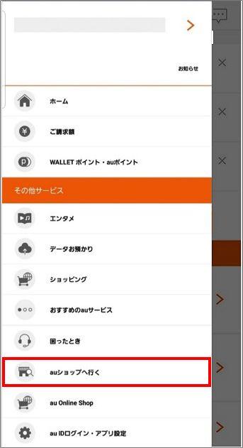【オンライン】My auアプリで来店予約をする方法2