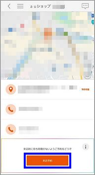 【オンライン】My auアプリで来店予約をする方法4
