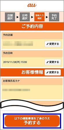 【オンライン】My auアプリで来店予約をする方法7
