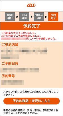 【オンライン】My auアプリで来店予約をする方法8