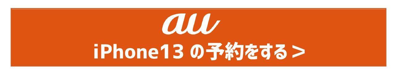 auでiPhone13の予約をする