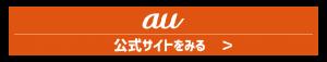 auの公式サイトをみる
