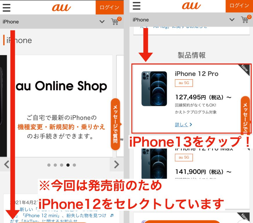 【au】iPhone13の在庫・入荷状況を確認する方法2