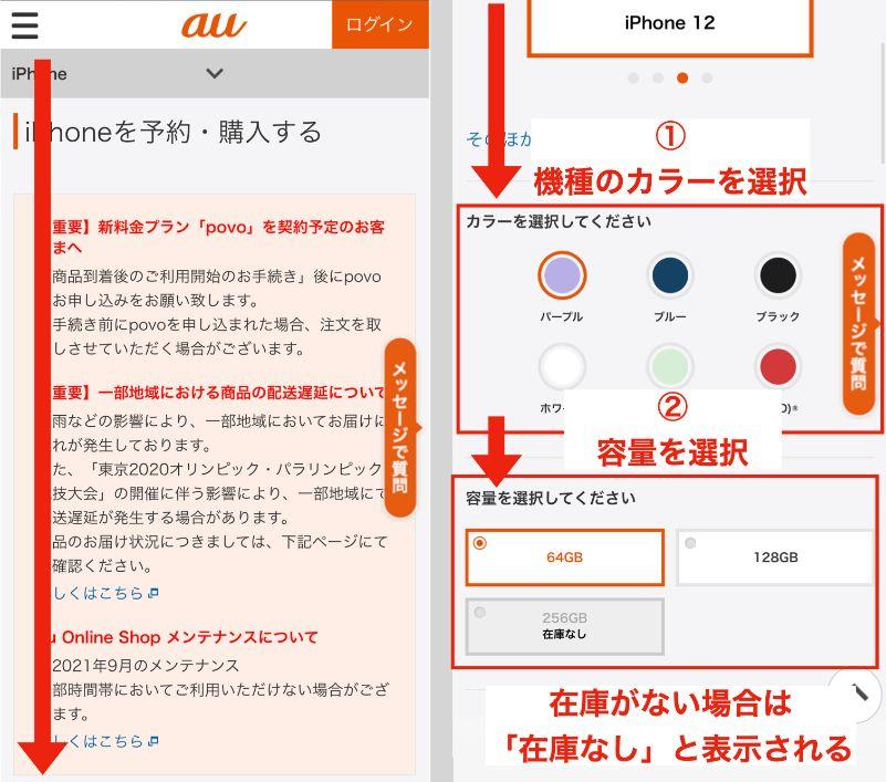 【au】iPhone13の在庫・入荷状況を確認する方法4